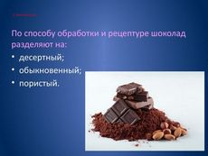 Десертный шоколад, состав, польза и вред десертного шоколада