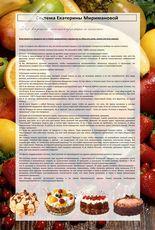 Диета №11: описание диеты и примерное семидневное меню