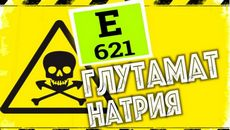 Глютамат натрия (е-621) - усилитель вкуса, вред глутамата натрия