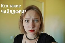 Я чайлфри - девушка, которая не хочет иметь детей