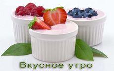 Йогурт: польза, йогурт для похудения (йогуртовая диета), как приготовить домашний йогурт