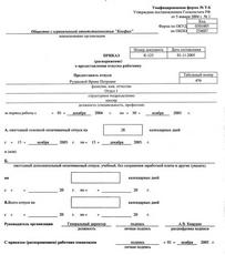 Ключевые требования к специалисту по кадрам