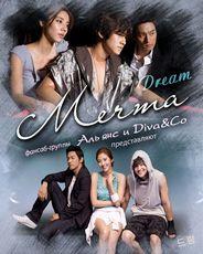 Обзор корейской дорамы «мечта», 2009