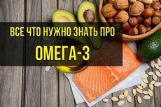 Омега-3 жирные кислоты: польза, где содержатся, избыток и недостаток