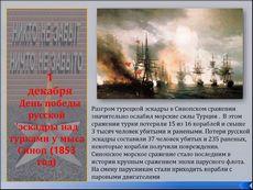 Праздник 1 декабря - день воинской славы россии, день победы русской эскадры у мыса синоп (синопское морское сражение)