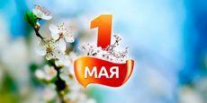 Праздник 1 мая – праздник весны и труда