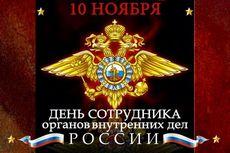 Праздник 10 ноября - день сотрудника органов внутренних дел российской федерации