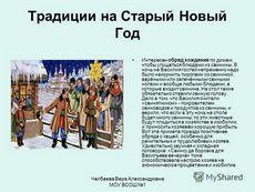 Праздник 14 января - старый новый год: история, традиции