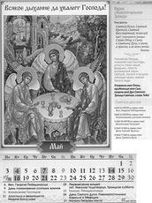 Праздник 2 мая – блаженная матрона московская