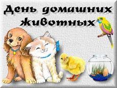 Праздник 4 октября - всемирный день животных