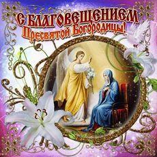 Праздник 7 апреля - благовещение пресвятой богородицы