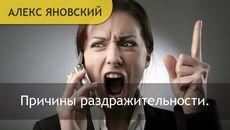 Раздражительность: причины, как избавиться от раздражительности