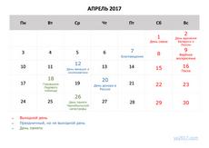 Российские праздники в апреле, апрельские праздники россии