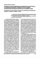 Титан: значение, избыток и недостаток, титан в продуктах
